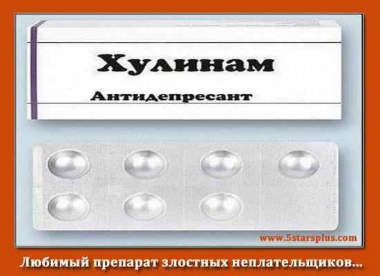 """Лекарство """"Хулинам"""""""