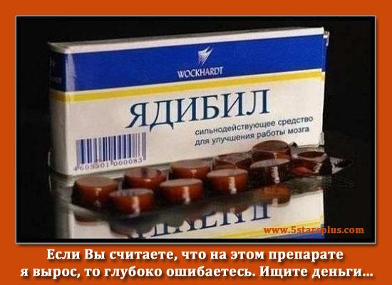 """Препарат """"Ядибил"""""""