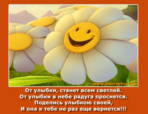 Улыбнитесь!!!!