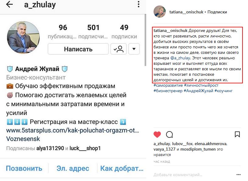 Андрей Жулай отзывы