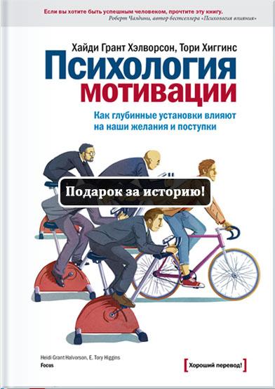 психология мотивации книга