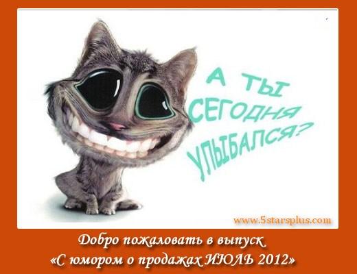 """Добро пожаловать в выпуск """"С юмором о продажах Июль 2012"""""""